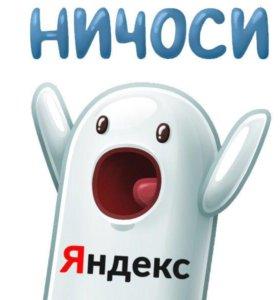 Создание рекламы Яндекс Директ и Google Adwords