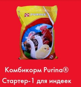 Комбикорм Пурина (Purina) для суточной индйки