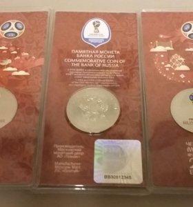 Цветные монеты 25 рублей Фифа