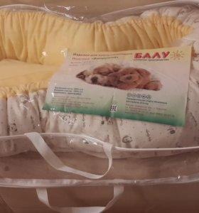Подушка -ватрушка (кокон) новая для новорожденных