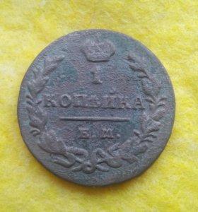 1 копейка 1830 Ем Ик