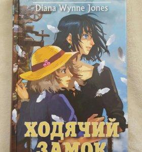 "Книга ""Ходячий замок"" Диана Уинн Джонс"