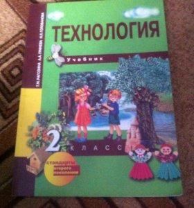 учебник по технологи