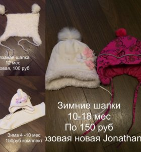 Шапки зимние 10-18мес