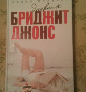 """Книга """"Дневник Бриджит Джонс"""""""