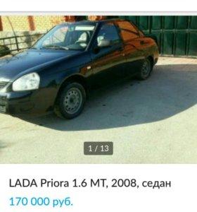 Приора 89289289483210