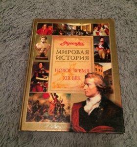 Школьная энциклопедия Мировая история