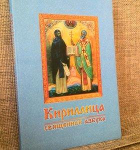 Священная книга Кириллица