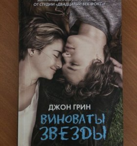 """Книга """"Виноваты звезды"""""""