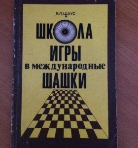Обучающая книга
