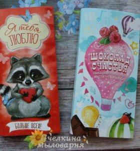 Шоколад (мыло, в рот не тянуть))