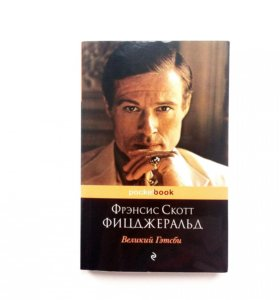 """Книга """"Великий Гэтсби""""💛"""