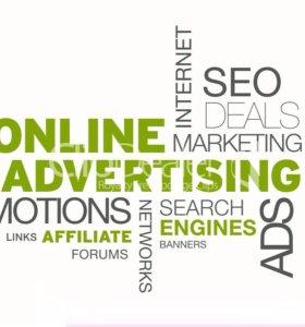 SEO- продвижение, реклама сайта