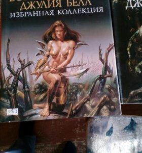 Книги бориса Вальехо