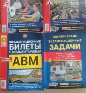 Пособие из 4 книг для подготовки к сдачи на права