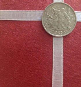 Монета 2 рубля 2000 года Москва