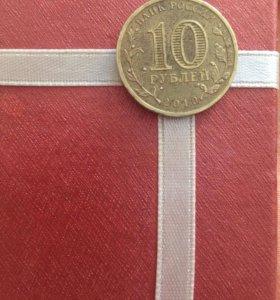 10 рублей 2010 года 65-ая годовщина победы ВОВ