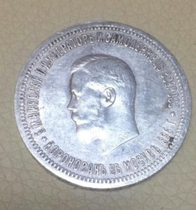 Монета Коронация Николая 2