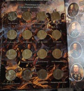 Набор монет Бородино