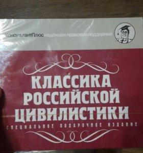 Новый Подарочный CD диск для юристов.
