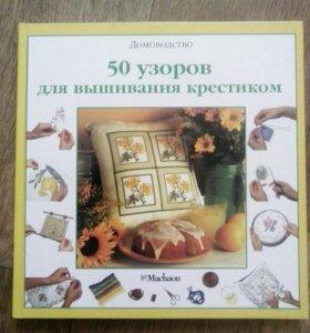 50 Узоров для вышивания крестиком