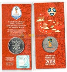 Монета 25 рублей. Цветная