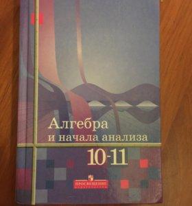 Учебник по алгебре 10-11 класс