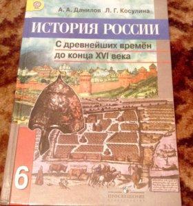 Новая книга по истории ,6 класс .А.А.Данилов