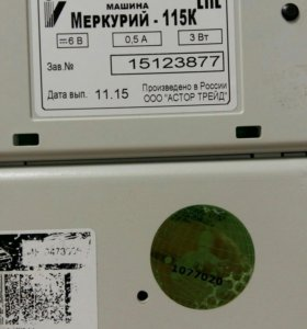 Меркурий 115К