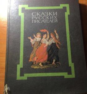 Сказки русских писателей !