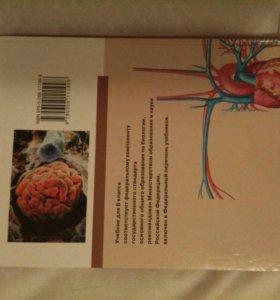 Учебники по биологии 7-8 класс
