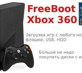 Freeboot на xbox 360