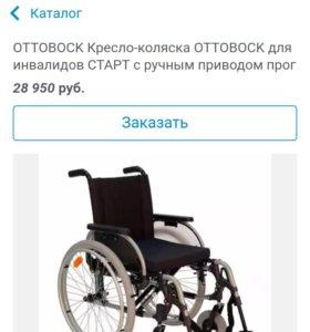 Инвалидная кресло -коляска.