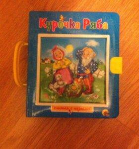 Книжка с пазлами курочка ряба