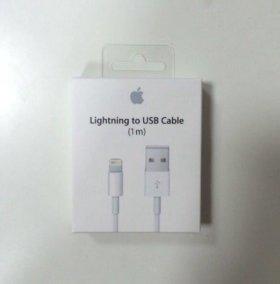 Lightning - кабель