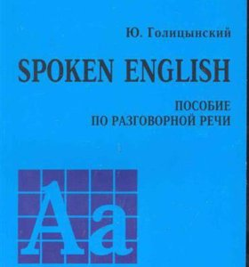 Новый учебник по английскому