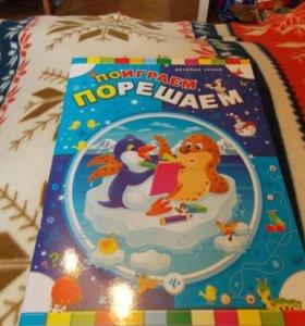 Новые детские обучающие книги