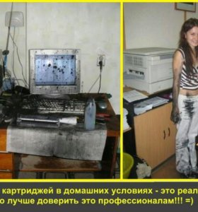 Заправка картриджей в Реутове,Новогиреево