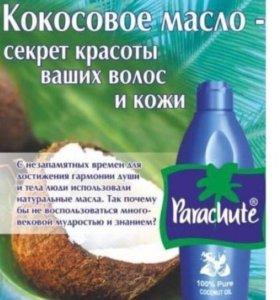 Кокосовое масло натуральное