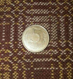5 рублей л 1992 год