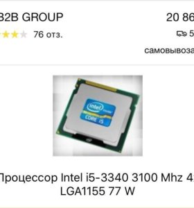 Процессор Intel i5 3340 ( 3.10 hgz)