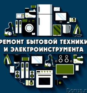 Ремонт бытовой техники и электроинструмента.