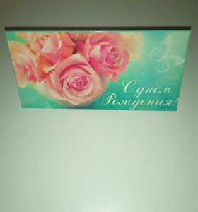 Подарочная открытка конверт для денег