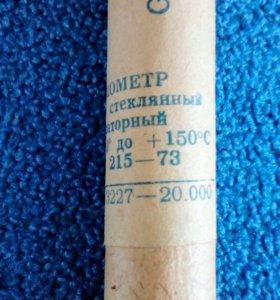 Термометр ртутный лабораторный