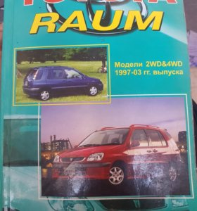 Книга TOYOTA RAUM