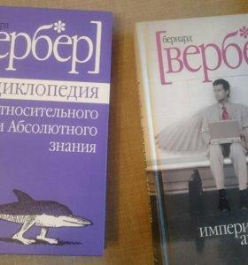 Вербер. 2 книги