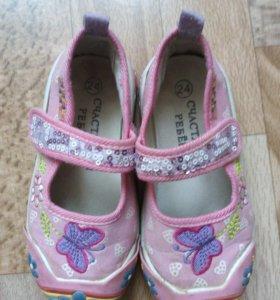 Туфли мягкие