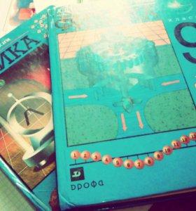 Продам учебники по физике 8 и 9 класс!!