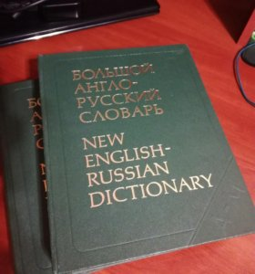 Англо-русский словарь 2тома