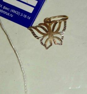 Новая золотая 585 подвеска бабочка 0.65